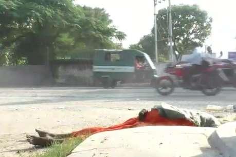 बरेली: नहीं पहुंची एंबुलेंस, बीच सड़क पर तड़प-तड़प कर मर गई महिला