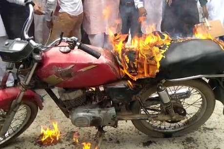 #BharatBandh: बदायूं में कांग्रेसियों ने बाइक जलाकर जताया विरोध