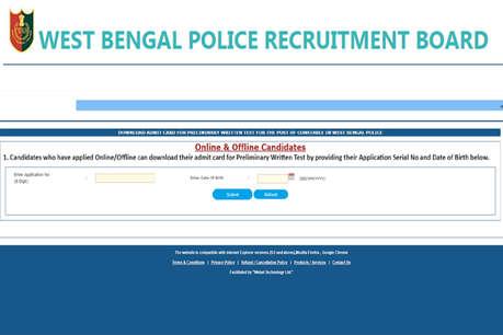 WB Police Admit Card 2018: प. बंगाल पुलिस परीक्षा का एडमिट कार्ड जारी, यहां करें डाउनलोड