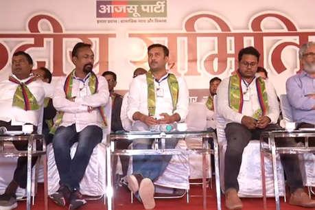 बीजेपी से अलग अपने दम पर विधानसभा चुनाव लड़ेगी आजसू पार्टी