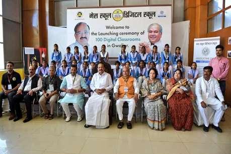 अब गांव का हर सरकारी स्कूल होगा डिजिटल, उपराष्ट्रपति ने किया शुभारंभ