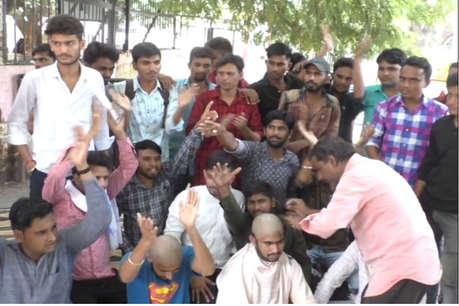कोटा में छात्रसंघ चुनावों में धांधली का आरोप, छात्रों का प्रदर्शन, मुंडन करवाया