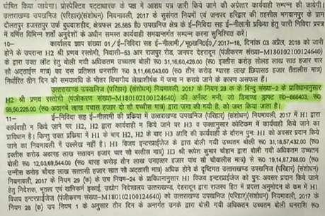 सरकारी खाते में जमा करने थे 98.50 लाख रुपये, खनन कारोबारी को दे दिए