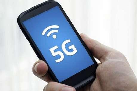 ये कंपनी बना रही दुनिया का पहला 5G स्मार्टफोन