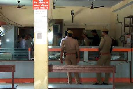 प्रतापगढ़: ग्रामीण बैंक में दिनदहाड़े डकैती, करीब 6 लाख रुपए की लूट