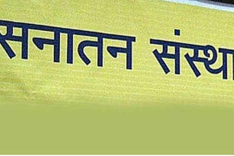 नालासोपारा केस: हिन्दू धर्म के खिलाफ बोलने वाले थे निशाने पर, कोर्ट में ATS का खुलासा