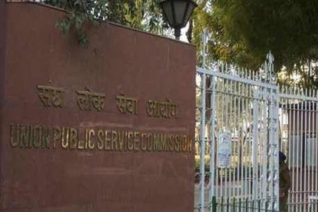 UPSC ने शुरू की नई भर्तियां, असिस्टेंट डायरेक्टर और दूसरे पदों के लिए ऐसे करें अप्लाई