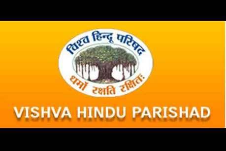 लव जिहाद की बुराइयों के खिलाफ बंगाल के स्कूल-कॉलेजों में अभियान चलाएगा विहिप