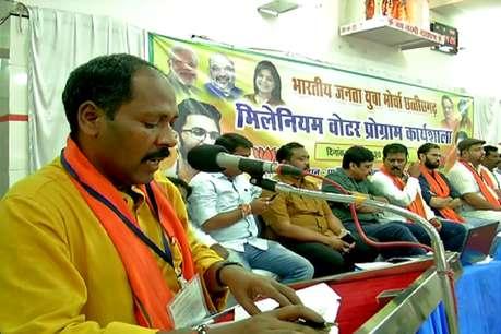 भाजपा युवा मोर्चा का मिलेनियम वोटर अभियान शुरू