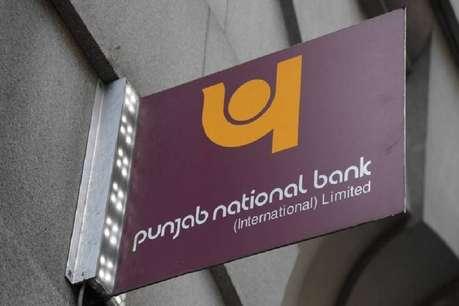 एटा: पंजाब नेशनल बैंक के मैनेजर ने की धांधली, लोन के नाम पर 55 लाख का हेरफेर