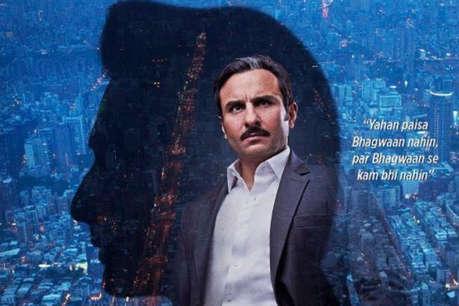 Baazaar Movie Review: बाजार में विलेन बने हैं तैमूर के पापा