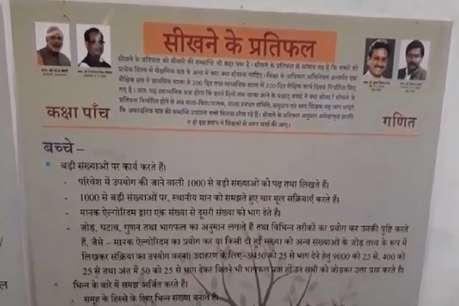 आचार संहिता का उल्लंघन, स्कूलों में लगे हैं PM-CM की फोटो वाले पोस्टर