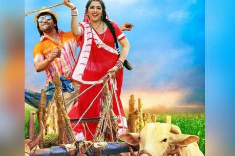 Trailer : भोजपुरी एक्ट्रेस आम्रपाली पर चढ़ा मुंबई का रंग, निरहुआ से कहा- तेरा कोई भरोसा नहीं है