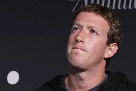 जकरबर्ग की हो सकती है Facbook चेयरमैन पद से छुट्टी, निवेशकों ने बनाया दबाव