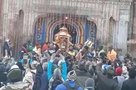 केदारनाथ के कपट शीतकाल के लिए हुए बंद, पंचमुखी डोली ऊखीमठ के लिए रवाना