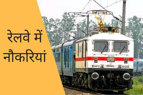 रेलवे ने फिर खोला नौकरियों का पिटारा, 10वीं के नंबरों के आधार पर होगी सीधी भर्ती