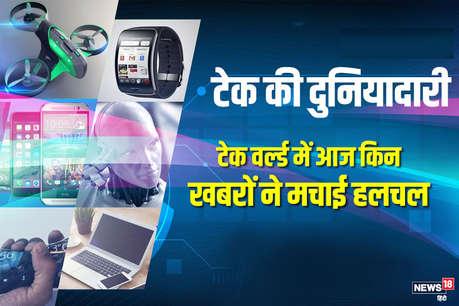 Top Mobile Technology Stories Of Today 18 November 2019 Wrap Up Tech News In Hindi À¤¹ À¤¦ À¤¨ À¤¯ À¤œ À¤¸à¤® À¤š À¤° À¤² À¤Ÿ À¤¸ À¤Ÿ À¤¬ À¤° À¤• À¤— À¤¨ À¤¯ À¤œ À¤‡à¤¨ À¤¹ À¤¦