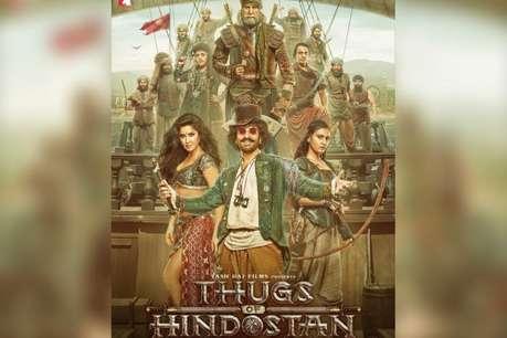 Thugs of Hindostan की जबरदस्त कमाई, पहले ही दिन तोड़ा सलमान और बाहुबली का रिकॉर्ड