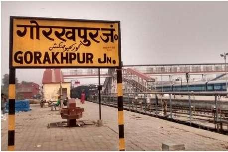 सीएम योगी के शहर 'गोरखपुर' का 8 से अधिक बार बदला गया नाम, जानें क्यों