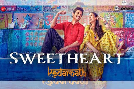 Song Alert: 'केदारनाथ' के इस नए गाने की धूम, सोशल मीडिया पर हुआ VIRAL
