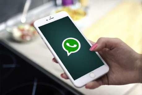 WhatsApp पर दो से ज़्यादा लोगों को Link शेयर करने वालों के लिए हुआ ये बदलाव