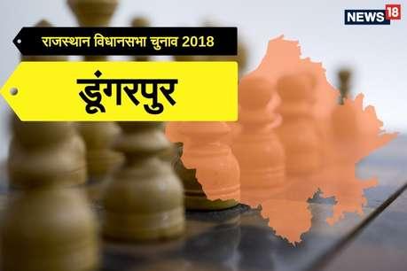 डूंगरपुर विधानसभा सीट (ST): यहां बीजेपी-कांग्रेस में है सीधा मुकाबला