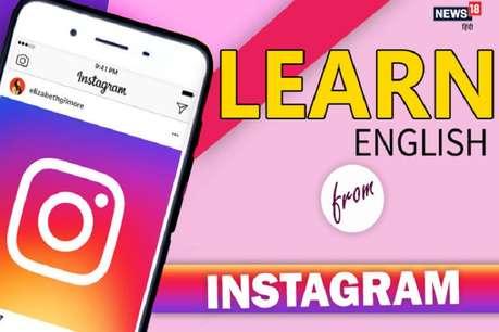 Instagram से सीख सकते हैं अंग्रेजी, जानें आसान और मजेदार तरीका