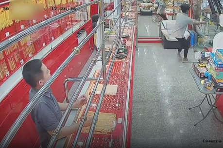 VIDEO: जब चोर से ज्यादा शातिर निकला ज्वैलरी शॉप का मालिक, ऐसे दिया चकमा