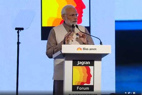 Jagran Forum में पीएम मोदी बोले- आर्थिक अपराधियों को कहीं पनाह नहीं मिलेगी