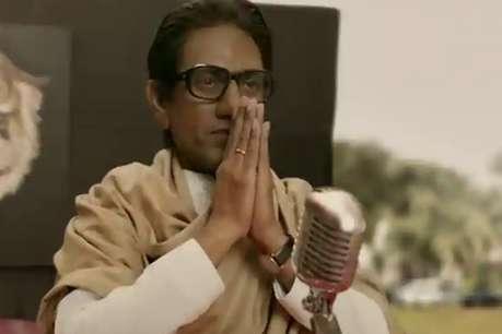 'ठाकरे' के साथ किसी दूसरी फिल्म को नहीं रिलीज होने देंगे: शिवसेना कार्यकर्ता