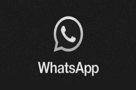 कुछ दिनों में बदल जाएगा आपका Whatsapp, आने वाला है ये कमाल का फीचर