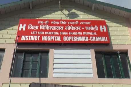 चमोली का जिला अस्पताल बन कर रह गया है रेफर सेंटर, यहां नहीं है स्त्री व बाल रोग विशेषज्ञ