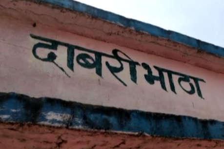गरियाबंद: कुल्हाड़ीघाट के बाद अब दाबरीभाठा के ग्रामीणों ने किया पलायन