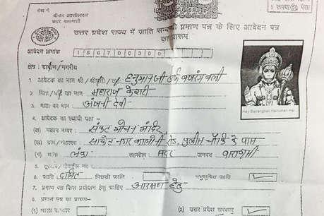वाराणसी में हनुमान की जाति प्रमाणपत्र के लिए आवेदन, योगी ने बताया था 'दलित'