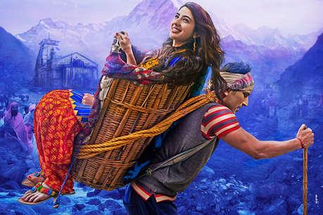 गुजरात हाईकोर्ट ने 'केदारनाथ' पर बैन की मांग करने वाली याचिका खारिज