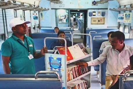 ट्रेन में मुफ्त में पढ़ें किताब, रेलवे ने शुरू की लाइब्रेरी ऑन व्हील्स