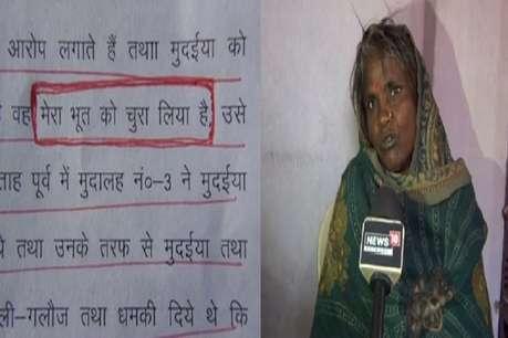 मुजफ्फरपुर में महिला के 'चार भूत हुए चोरी'!  जानिए क्या है मामला..