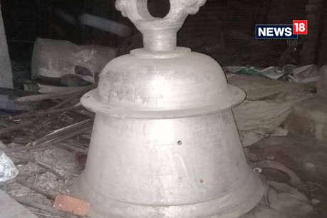 अयोध्या: राममंदिर के लिए यहां बन रहा है 11 सौ किलो का घंटा