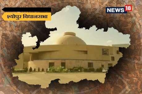 श्योपुर विधानसभा सीट: जातीय समीकरण बिगाड़ सकती है बीजेपी-कांग्रेस का खेल