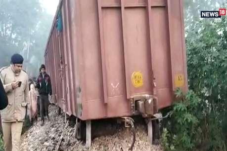 रेल हादसा: मथुरा से कानपुर जा रही मालगाड़ी के 2 डिब्बे पटरी से उतरे, गार्ड घायल