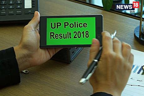 UP Police Result 2018: मोबाइल पर तुरंत ऐसे देखें यूपी पुलिस कांस्टेबल परीक्षा का रिजल्ट