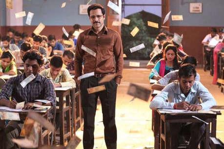 Why Cheat India Movie Review : इमरान हाशमी ने अपने ही नेक इरादों पर फेर लिया पानी!