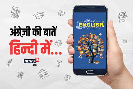 देखें यह YouTube वीडियो और कुछ मिनटों में सीखें अंग्रेजी के 101 नए वर्ड्स