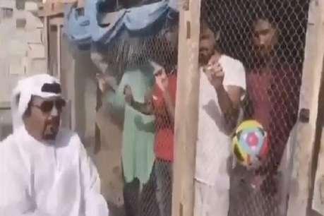 UAE में भारतीय फुटबॉल टीम के प्रशंसकों को पिंजरे में किया बंद, वीडियो वायरल