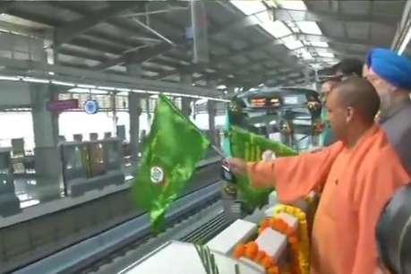 नोएडा-ग्रेटर नोएडा के बीच शुरू हुई मेट्रो सेवा, CM योगी ने किया उद्घाटन