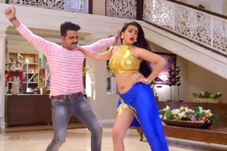 Bhojpuri Gana: पवन सिंह के साथ अक्षरा का ये भोजपुरी गाना हुआ सबसे ज्यादा VIRAL, YouTube पर 5 करोड़ बार देखा गया Song Video