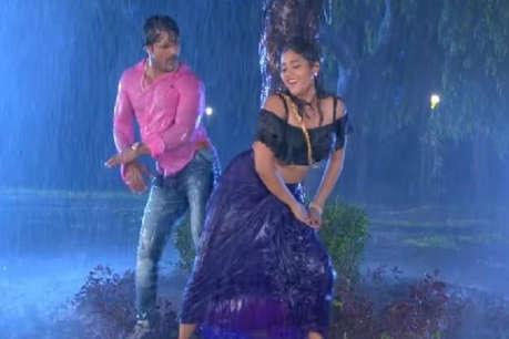 Bhojpuri Song Video: इस एक्ट्रेस के साथ बारिश में नाचे खेसारी, YouTube पर वीडियो देखने को जुटी भीड़