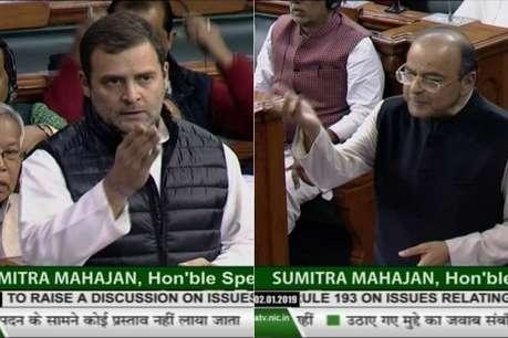 राफेल डील: संसद में राहुल ने उछाला 'AA' का नाम, तो जेटली ने याद दिलाई 'Q' की गोद