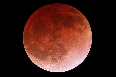 पूर्णिमा पर चंद्रग्रहण के वक्त क्यों लाल दिखता है चंद्रमा?