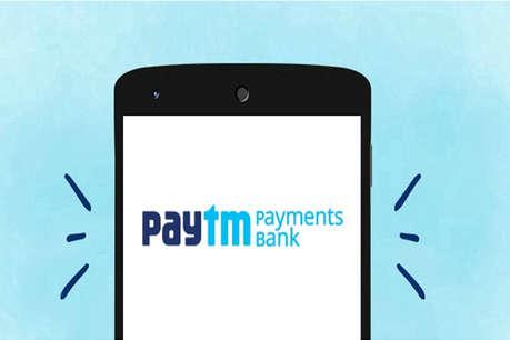 फिर से शुरू हुई Paytm Payments Bank और ई-वॉलेट की KYC